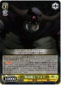 """""""豚頭魔王""""ゲルド[WS_TSK/S70-011R]"""