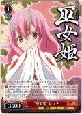 """""""巫女姫""""シュナ[WS_TSK/S70-046U]"""