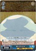 湯上りリムル[WS_TSK/S82-072R]