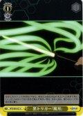 黒トリガー「風刃」[WS_WTR/S85-027U]