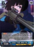 玉狛の「大砲」 雨取 千佳[WS_WTR/S85-090U]